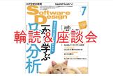 第11回Software Design (2020年7月号)輪読&座談会