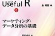 【#3】[R]『マーケティング・データ分析の基礎』勉強会