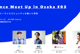 Freelance Meet Up in Osaka #03