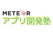 【初心者〜中級者向け】JavaScriptフレームワークMeteorアプリ開発塾 (第3回)