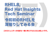 (仮)RHEL8, Red Hat Insights Tech Seminar