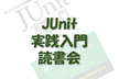 『JUnit実践入門』読書会