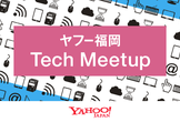 ヤフー福岡 Tech Meetup #1