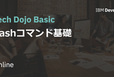 Tech Dojo Basic Bashコマンド基礎