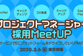 ★リモート開催★【3/6(金) 】プロジェクトマネージャー採用MEET UP