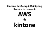 Amazon RedshiftとkintoneをAWS Lambdaでつなぐデータ解析
