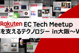 【大阪】Rakuten EC Tech Meetup(ECを支えるテクノロジー in大阪)Vol.4