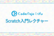 CoderDojo岐阜 2020年9月Scratch入門レクチャー