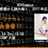 大阪開催!【フリークアウト佐藤氏登壇】収益構造の変遷から読み解く、2017年広告業界勉強会