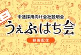 中途採用説明会 『ミニうぇぶはち会』#9