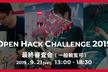 【一般観覧可】ROHM OPEN HACK CHALLENGE 2019最終審査会