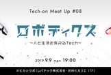Tech-on MeetUp#08