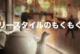 【新大久保】フリースタイルのもくもく会 #2【初心者・1人参加歓迎】