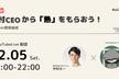 SmartDish中村CEOから「熱」をもらおう!〜NoCode(ノーコード)開発秘話〜