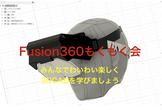 第3回 Fusion360もくもく会
