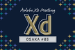 大阪 Adobe XD meeting #03