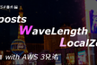 Tech-in AWS#番外編 Outposts WaveLength LocalZones勉強会