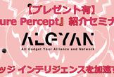 【プレゼント有】『Azure Percept』紹介セミナー!
