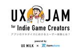 【増枠】UX JAM for Indie Game Creators