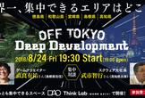 OFF TOKYO DEEP Development