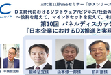 "AITC Webセミナー""DXシリーズ""第10回「パネルディスカッション」"
