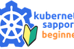 Kubernetes 入門 in 札幌 #3