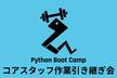 Python Boot Campコアスタッフ作業引き継ぎ会
