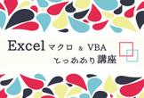 【初心者歓迎!】Excel マクロ&VBA とっかかり講座