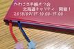 かわさき手帳オフ会*北海道チャリティ