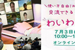 参加費無料!気軽に交流できるもくもく会【わいわい会】7月3日(土)@オンライン