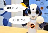 Sota講習会 【WebAPI を組み込んでみよう】