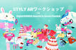 STYLY ARワークショップ for Digital KAWAII Awards