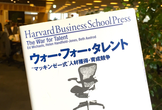 "HR Meetup Tokyo vol.5 ""The War for Talent"""