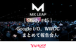 【増枠】Mix Leap Study #45 - Google I/O、WWDCまとめて報告会!