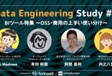 Data Engineering Study #8「BIツール特集-OSS・商用の上手い使い分け」