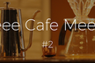【増席しました】Speee Cafe Meetup #02