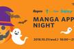 MANGA APPS NIGHT~正しい広告効果測定とロイヤルユーザーへの育成方法~
