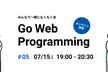 Goプログラミング実践入門もくもく会 #05