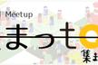 teratail Meetup 集まっtai...nai #0~記念すべき0回目~