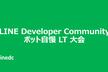 LINE Developer Community : 第 4 回 ボット自慢/苦労自慢 LT 大会