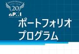 【PMIJ中部ブランチ特別セミナーPart2】ポートフォリオ/プログラムマネジメント