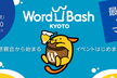 【京都】1/23(土)開催 WordBash Kyoto vol.1