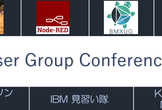 IBM User Group Conference 2020