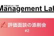 【経営者・人事限定】あなたの「評価・フィードバック文」を添削します! #2