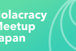 Holacracy Meetup Japan #1