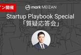 Startup Playbook Special 「質疑応答会」