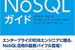 「RDB技術者のためのNoSQLガイド」出版記念セミナー(第二回)