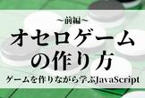ゲームを作りながら学ぶJavaScript -オセロ作成 前編- 【JavaScript道場】