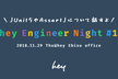 hey engineer night #1 -JUnit5とAssertJ-