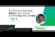 [REV UP] ミニアプリ as a Service。順番待ちのミニアプリ対応とグロースの軌跡